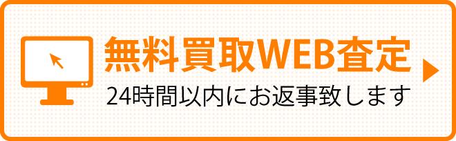無料買取WEB査定